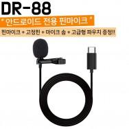 DR-88/USB 타입 C 커넥터 핀마이크/C타입/스마트폰/태블릿 PC/녹음/강의