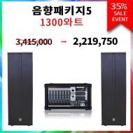 음향패키지 5 EMP-1300 + SE-212(2개) 1300와트