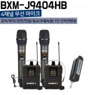 BXM-J9404HB/4채널무선마이크/핸드2개/벨트펙2개/900Mhz/40채널/가변형/수신기충전/