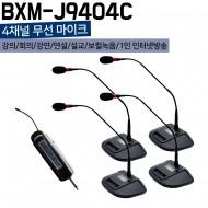 BXM-J9404C/4채널무선마이크/컨퍼런스 구즈넥마이크4개/900Mhz/40채널/가변형/수신기충전/