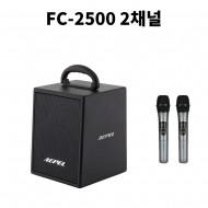 FC-2500 / 행사용,연주용,보컬용,블루투스,USB,무선2채널,900Mhz,에코,AUX,250와트