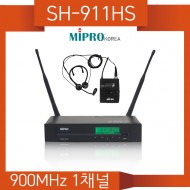 SH-911HS/MIPRO/미프로/900MHz/1채널/헤드셋타입/무선마이크
